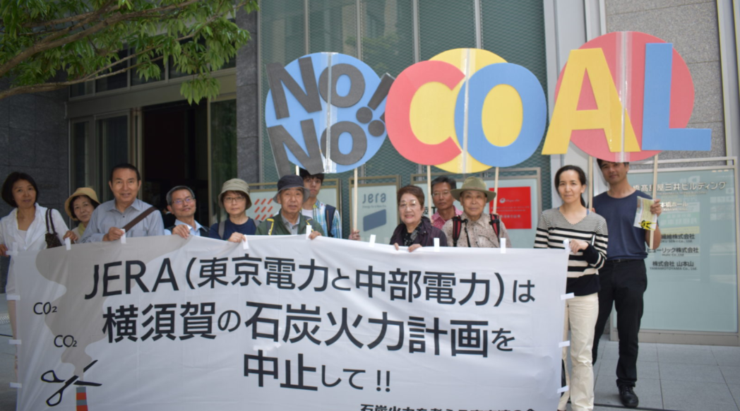 Kiko Network action against JERA's planned coal-fired facilities in Yokosuka, Japan